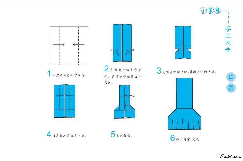 折纸之扫帚_折纸大全_手工制作大全_中国儿童资源网