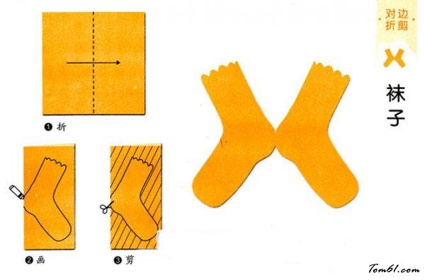 袜子的折纸图解与方法教程