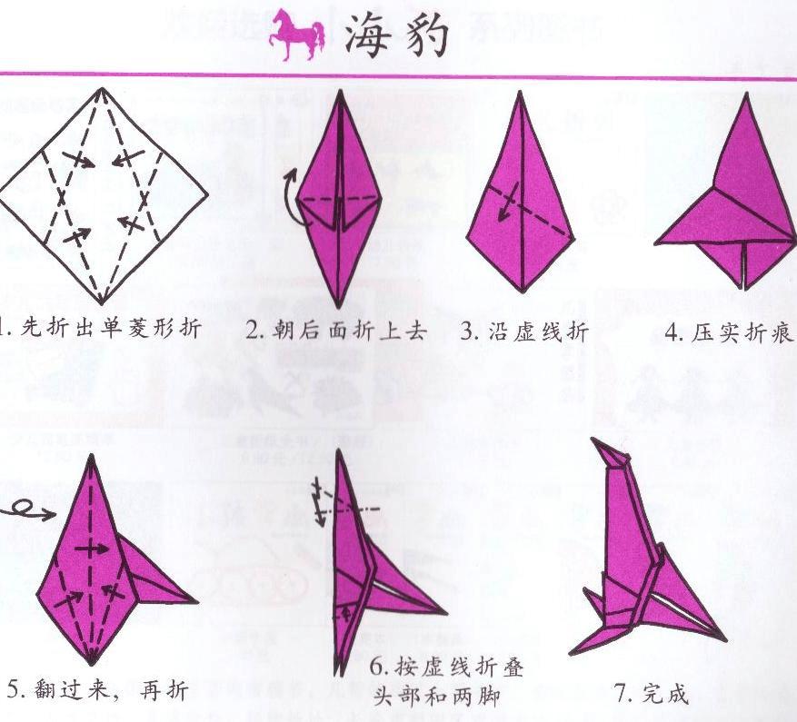海豹3的折纸图解与方法教程