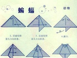 蝙蝠2的折纸图解与方法教程