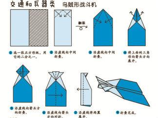 乌贼形战斗机的折纸图解与方法教程