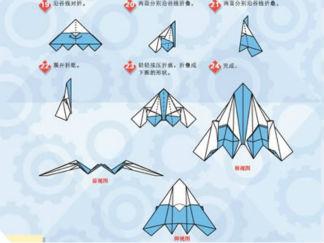 轰炸机的折纸图解与方法教程