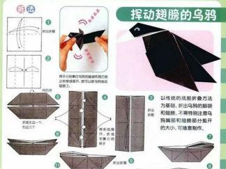 挥着翅膀的乌鸦的折纸图解与方法教程