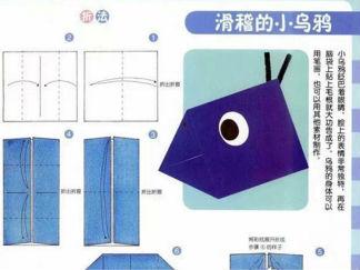 滑稽的乌鸦的折纸图解与方法教程