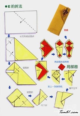 信8的手工制作教程图解