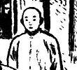 小巷童年-10骗子