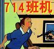丁丁历险记-714班机