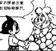 铁臂阿童木-铁臂阿童木4