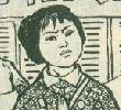 我们是毛主席的红小兵-小英雄戴碧蓉