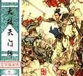北宋杨家将-7大破天门阵