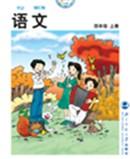 北師版四年級上冊語文
