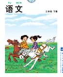 北師版三年級下冊語文