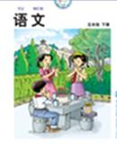 北師版五年級下冊語文