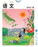 北師版四年級下冊語文