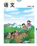 北师版三年级上册语文
