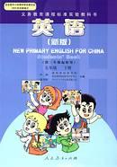 小學五年級新版英語(下冊)