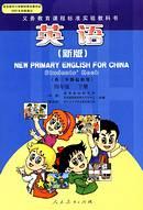小学四年级新版英语(下册)