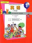 小學三年級靈通英語