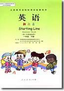 人教版新起點小學英語一年級下冊