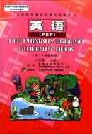 小學PEP英語第七冊