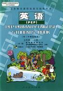 小學PEP英語第六冊