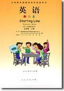 人教版新起點小學英語五年級上冊