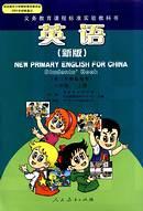 小學六年級新版英語(上冊)