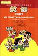 小学六年级新版英语(下册)