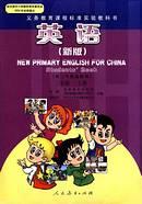 小學三年級新版英語(上冊)