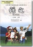 六年级语文上册