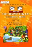 小學PEP英語第八冊