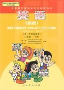 小学三年级新版英语(下册)