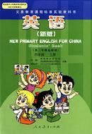 小学四年级新版英语(上册)