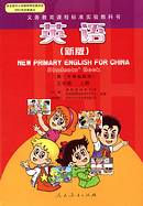 小學五年級新版英語(上冊)