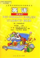 小學PEP英語第三冊