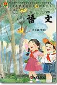 苏教版小学语文三年级下册