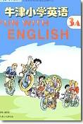 苏教版牛津小学英语三年级上册
