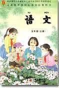 苏教版小学语文五年级上册