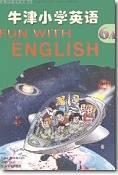 六年级牛津小学英语