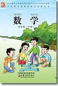 蘇教版小學數學五年級下冊