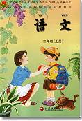 蘇教版小學語文二年級上冊
