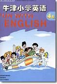 四年级牛津小学英语