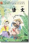 蘇教版小學語文五年級下冊