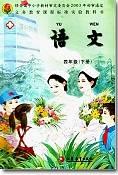 蘇教版小學語文四年級下冊