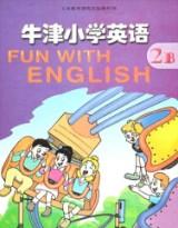 蘇教版牛津小學英語二年級下冊