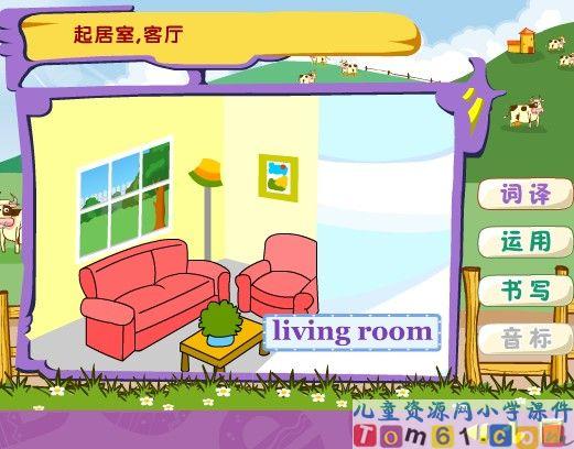 Unit5 living room课件31