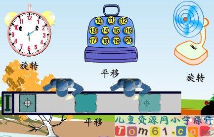 平移和旋转课件36_人教版小学数学二年级下册课件