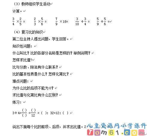 人教版小学数学六年级上册
