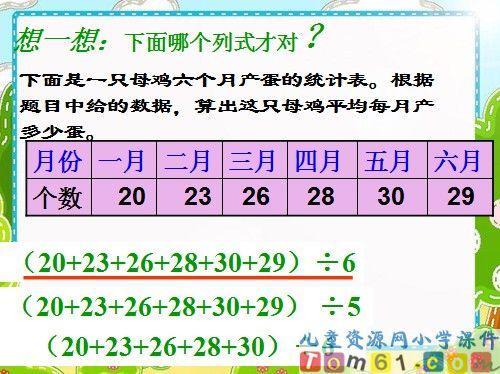 有5个数平均数是9_平均数课件25