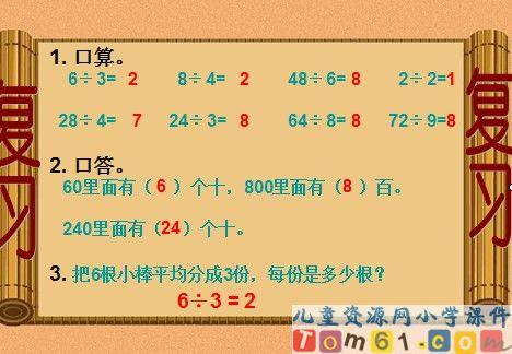 一位数除整十整百数的v位数课件1备课电子书什么备到底图片